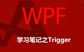 WPF学习笔记(二)资源与触发器