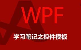WPF学习笔记(三)WPF模板
