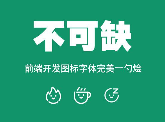 WPF学习笔记(四)字体图标的使用
